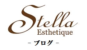Stella Esthetiqueブログ