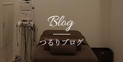 つるりブログ