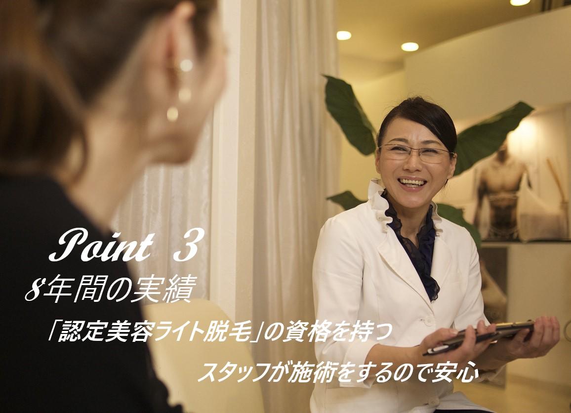 Point3. お客様の様々なお悩みに対し、確かな技術と経験で解決いたします。